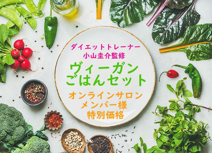 【サロンメンバー様特別価格】ダイエットトレーナー小山圭介監修ヴィーガンごはんセット