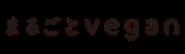 「まるごとVegan」ヴィーガン専門の無添加オンラインショップ