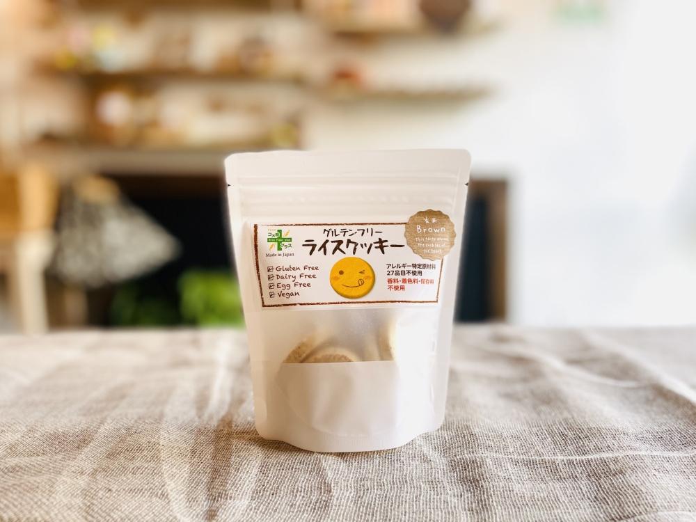 グルテンフリーライスクッキー(玄米)