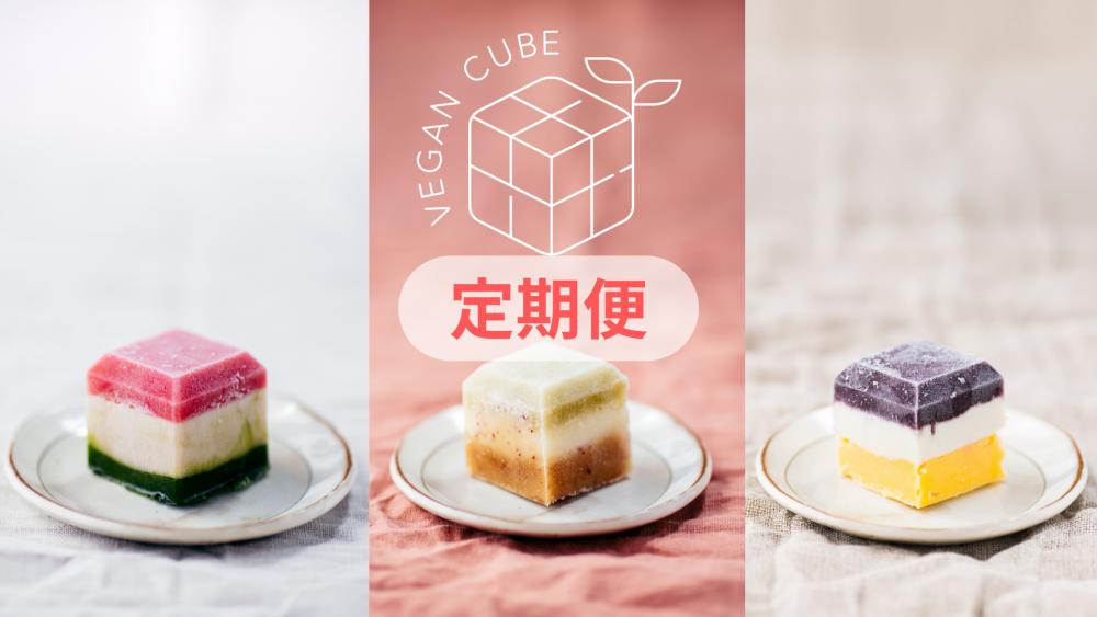 【定期便】VEGAN CUBE BOX〜FRUITS & VEGGIES〜