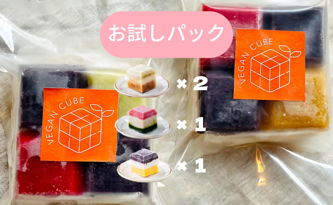 【お試しパック】〜FRUITS & VEGGIES〜季節のフルーツCUBE2個、グリーン入りCUBE1個、ナッツミルク入りCUBE1個