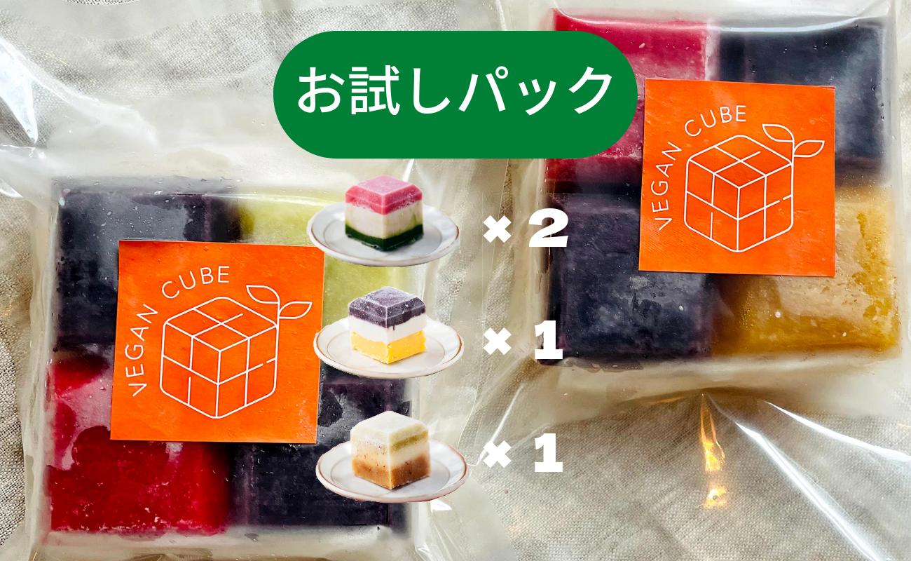 【お試しパック】〜FRUITS & VEGGIES〜グリーン入りCUBE2個、ナッツミルク入りCUBE1個、季節のフルーツCUBE1個